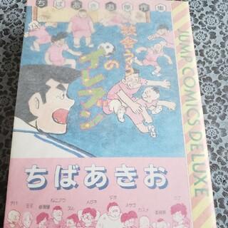 校舎うらのイレブン(青年漫画)