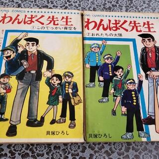 わんぱく先生 1巻2巻(青年漫画)