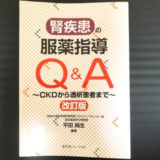腎疾患の服薬指導Q&A CKDから透析患者まで 改訂版(健康/医学)