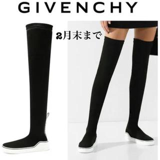 ジバンシィ(GIVENCHY)の【GIVENCHY ニーハイソックスブーツ】(ブーツ)