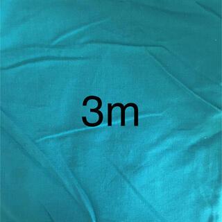ブロード シーチング 裏地 内布に 青緑 3m 3メートル(生地/糸)