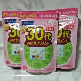 FANCL - ファンケル 30代からのサプリメント 女性用   30袋(15袋x3パック)