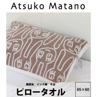 ニシカワ(西川)の新品マタノアツコ ピロータオル枕カバーゆるうさ うさぎ 今治タオル(タオル/バス用品)