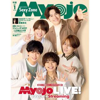通常サイズ myojo 2021年1月号(アート/エンタメ/ホビー)