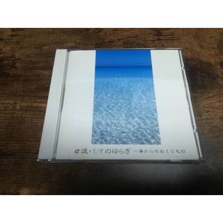 CD「α波・1/fのゆらぎ~海からのおくりもの」癒し系●(ヒーリング/ニューエイジ)