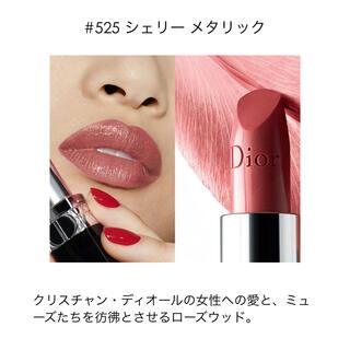 Dior - ディオールリップ 525 シェリーメタリック