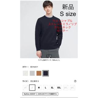 UNIQLO - 【新品】ユニクロ ウォッシャブルストレッチミラノリブクルーネックセーターSサイズ