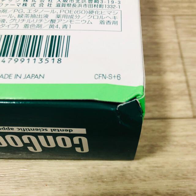 コンクール ジェルコートF90g 薬用マウスウォッシュ100mlセット コスメ/美容のオーラルケア(マウスウォッシュ/スプレー)の商品写真