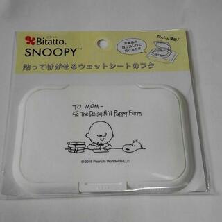 スヌーピー ビタット チャーリーブラウン レギュラーサイズ(日用品/生活雑貨)