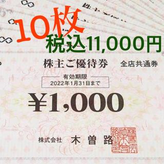 木曽路 お食事券 税込11,000円分(レストラン/食事券)