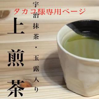 エイージーエフ(AGF)のタカコ様専用ページ 8袋 AGF 上煎茶 (茶)