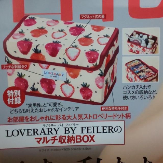 FEILER(フェイラー)のLOVERARY BY FEILER マルチ収納BOX インテリア/住まい/日用品の収納家具(ケース/ボックス)の商品写真