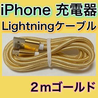 アイフォーン(iPhone)の[2m*ゴールド]Lightningケーブル*iPhone.iPad等用充電器(バッテリー/充電器)