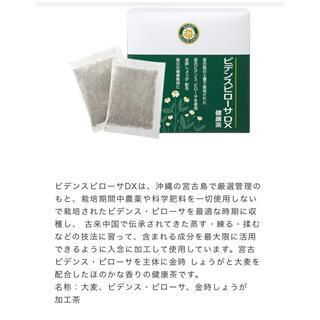 ナリス化粧品 - ビテンスピローサ お茶パック 花粉症に!