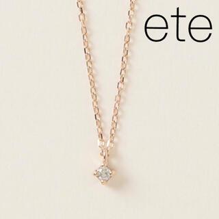 ete - 【ete】K10一粒ダイヤモンド レイヤーネックレス