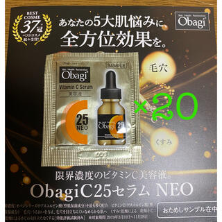 オバジ(Obagi)のオバジC25ネオ(美容液)