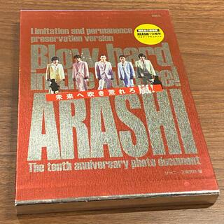 アラシ(嵐)の未来へ吹き荒れろ嵐! ARASHI10周年フォト・ドキュメント(アート/エンタメ)