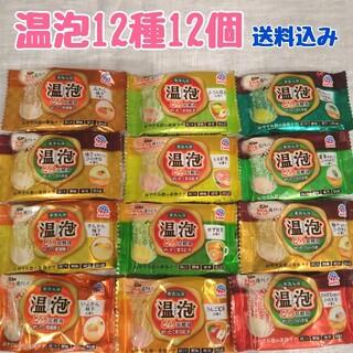 アースセイヤク(アース製薬)の【新品】温泡12種12個詰め合わせ(入浴剤/バスソルト)