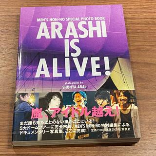 アラシ(嵐)のARASHI IS ALIVE! MEN'S NON-NO SPECIAL PH(その他)