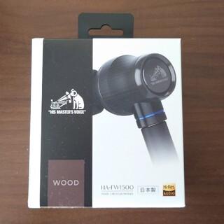 ビクター(Victor)のVictor JVC WOODシリーズ HA-FW1500(ヘッドフォン/イヤフォン)