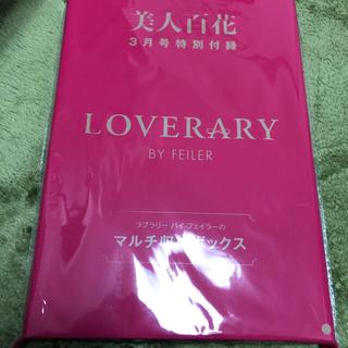 フェイラー(FEILER)の美人百花3月号付録 LOVERARY BY FEILERマルチ収納ボックス(小物入れ)