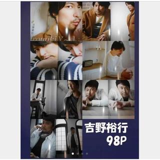 吉野裕行 切り抜き 98P+ピンナップ+ブロマイド 声優(切り抜き)