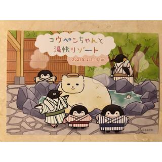コウペンちゃん 湯快リゾート コラボ ポストカード(キャラクターグッズ)