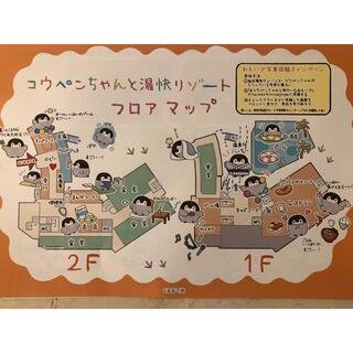 コウペンちゃん 湯快リゾート コラボ フロアマップ クイズ(キャラクターグッズ)