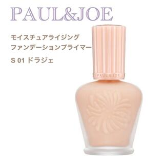 ポールアンドジョー(PAUL & JOE)の新品 PAUL&JOE モイスチュアライジングファンデーションプライマー 01(化粧下地)