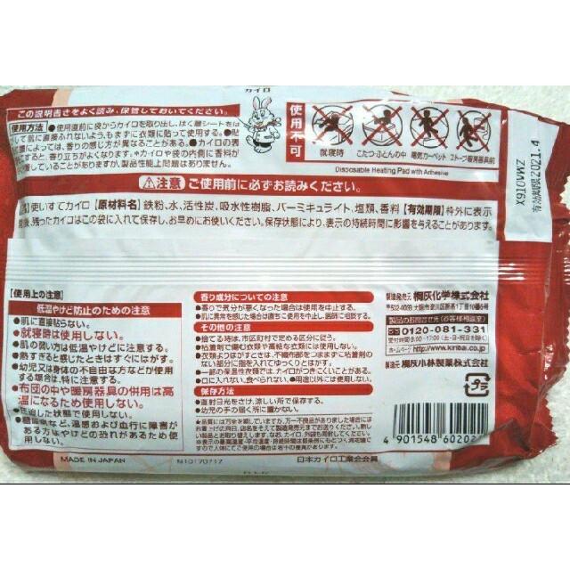 小林製薬(コバヤシセイヤク)の桐灰 命の母 カイロ10袋 コスメ/美容のリラクゼーション(その他)の商品写真