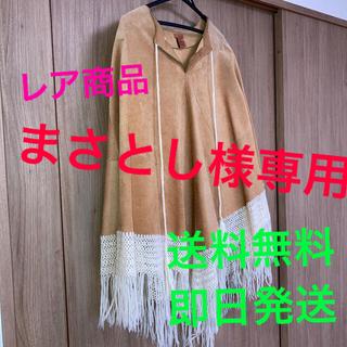 ★激レア★レザーポンチョ★(ポンチョ)