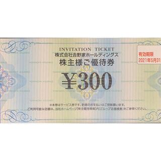 吉野家 - 送料込 未使用 吉野家 ご優待券 300円 1枚
