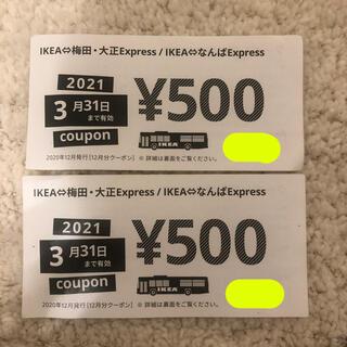 イケア(IKEA)のIKEA 鶴浜 クーポン 1000円分(ショッピング)