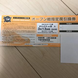 オープン戦指定席引換券 3/13 オリックス対巨人 1枚
