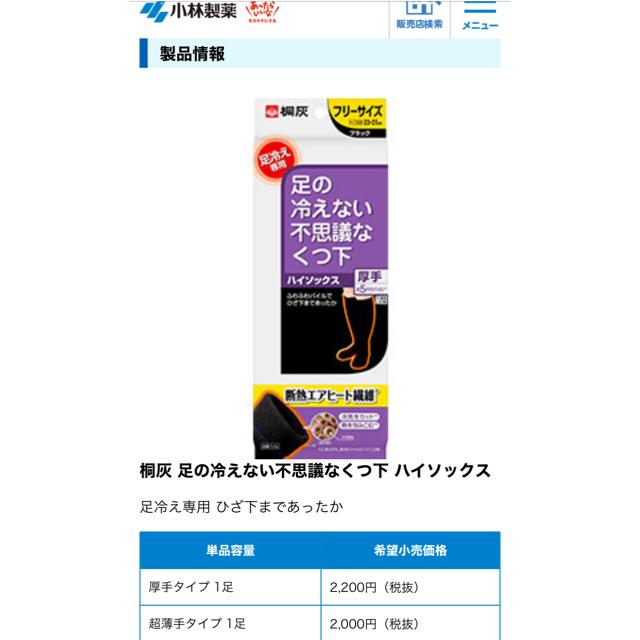 小林製薬(コバヤシセイヤク)の足の冷えない不思議な靴下・ハイソックス2セット レディースのレッグウェア(ソックス)の商品写真