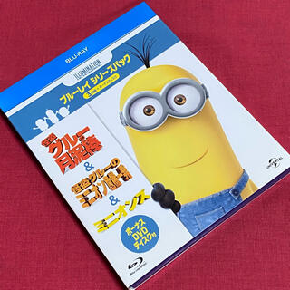 ミニオン - 【送料無料】怪盗グルー&ミニオン【Blu-ray-BOX】