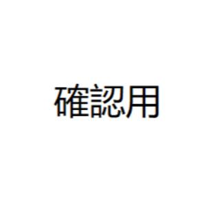 かな   1つ(ローテーブル)