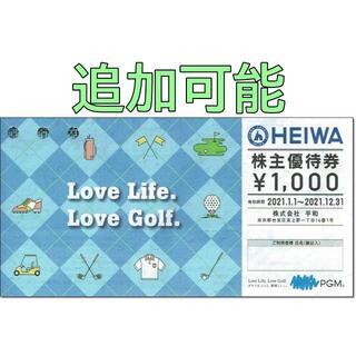 ヘイワ(平和)の追加可能☆平和 株主優待券 1000円券 HEIWA PGM パシフィックゴルフ(ゴルフ場)
