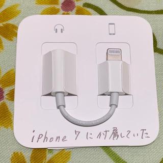 アップル(Apple)のアップル Apple 【純正】iPad / iPhone 等対応 未使用品(ストラップ/イヤホンジャック)