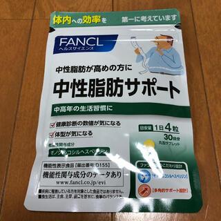 FANCL - ファンケル 中性脂肪サポート