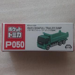 タイトー(TAITO)のポケットトミカ*ISUZU*ギガフルトレーラーダンプ(先頭車)*緑(ミニカー)