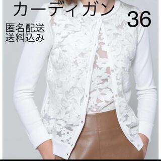 DOUBLE STANDARD CLOTHING - ダブルスタンダード 花柄 刺繍 レース カーディガン 白 36 花 フラワー