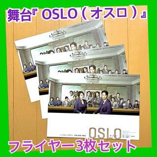 OSLO オスロ 舞台 演劇 フライヤー 3枚(印刷物)