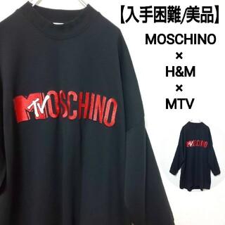 モスキーノ(MOSCHINO)の【美品】MOSCHINO×H&MコラボTVロングトレーナー スウェットワンピース(トレーナー/スウェット)