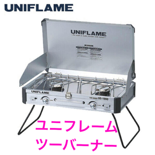 UNIFLAME - 【大人気】ユニフレーム US-1900 ツーバーナー UNIFLAME
