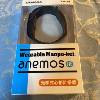 ヤマサ(YAMASA)の万歩計 anemos fit  AW-002(ウォーキング)