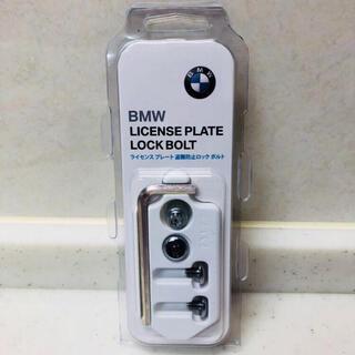 BMW - BMW純正 ライセンス ロックボルト