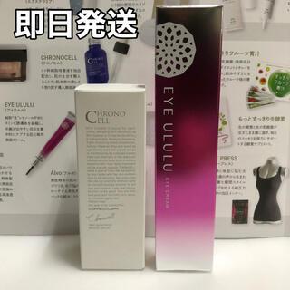 FABIUS - 新品CHRONOCELLクロノセルCCセラム美容液&アイウルル目元用クリーム
