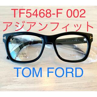TOM FORD - 【新品】TOM FORD TF5468-F 002 ブラック アジアンフィット