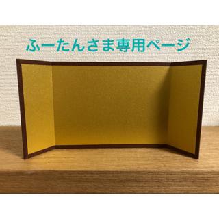 ミニ金屏風(ハンドメイド)3-15(雑貨)